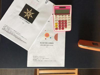 44式 数秘術講座