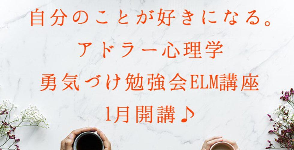 勇気づけ勉強会 ELM講座